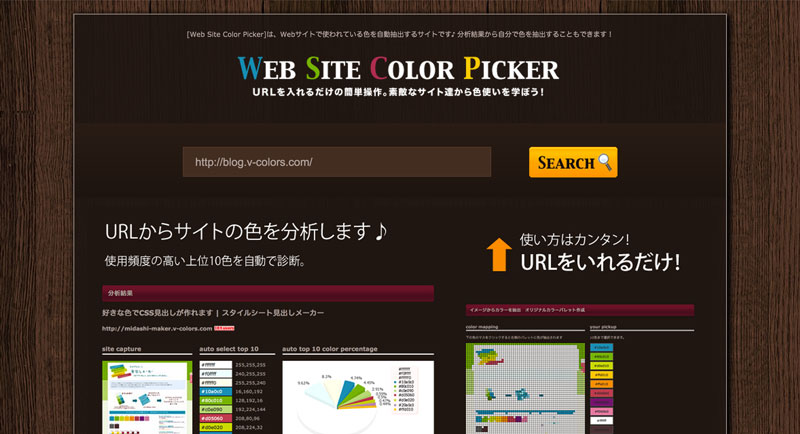 Web-Site-Color-Picker-fv