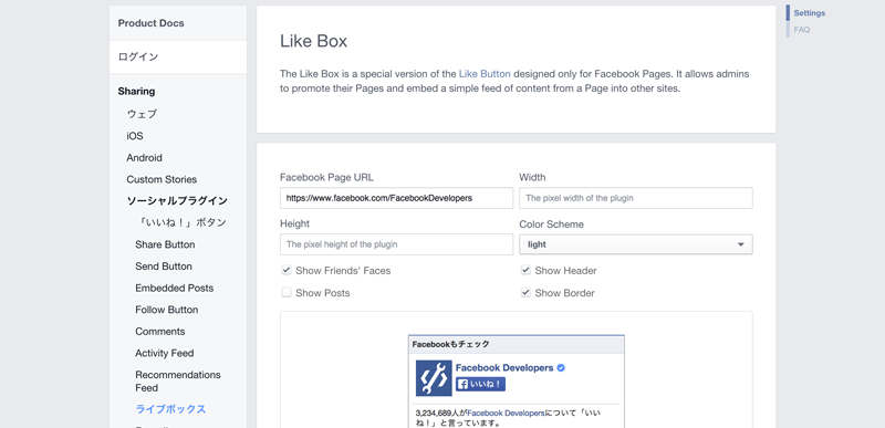facebook-like-box-00