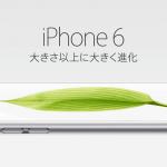 iPhone6 / iPhone6 Plusの画面サイズによるデザイン変更に関して