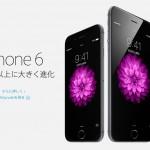 iPhone 6 / iPhone 6 plus キャリア別[docomo,au,softbank]端末料金徹底比較