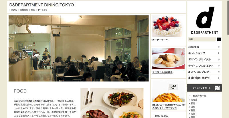 D_DEPARTMENT_DINING_TOKYO