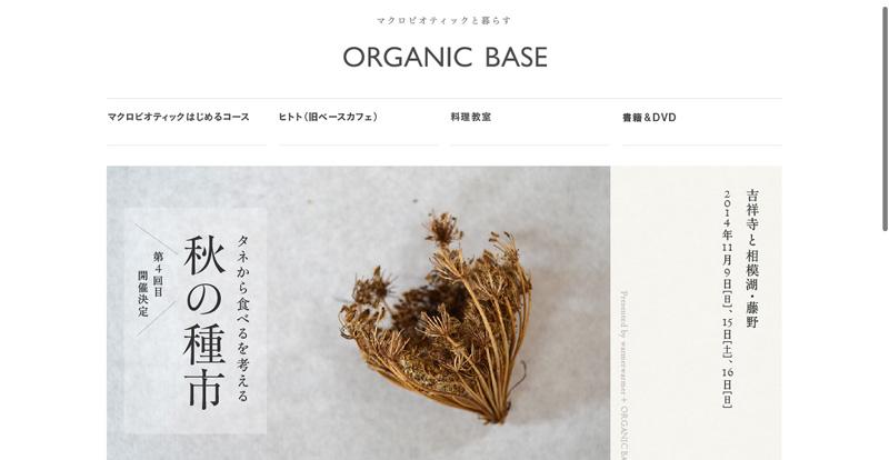ORGANIC_BASE