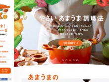 Good inspiration web design of the day:『やさい あまうま!ル・クルーゼ』